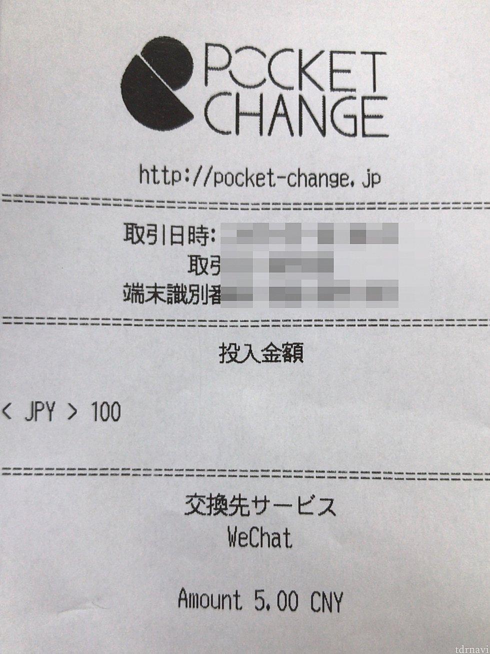 するとレシートが出てきます。このレシートにあるQRコードをWeChatで読み込ませることで、WeChat Payの機能を有効化できます。