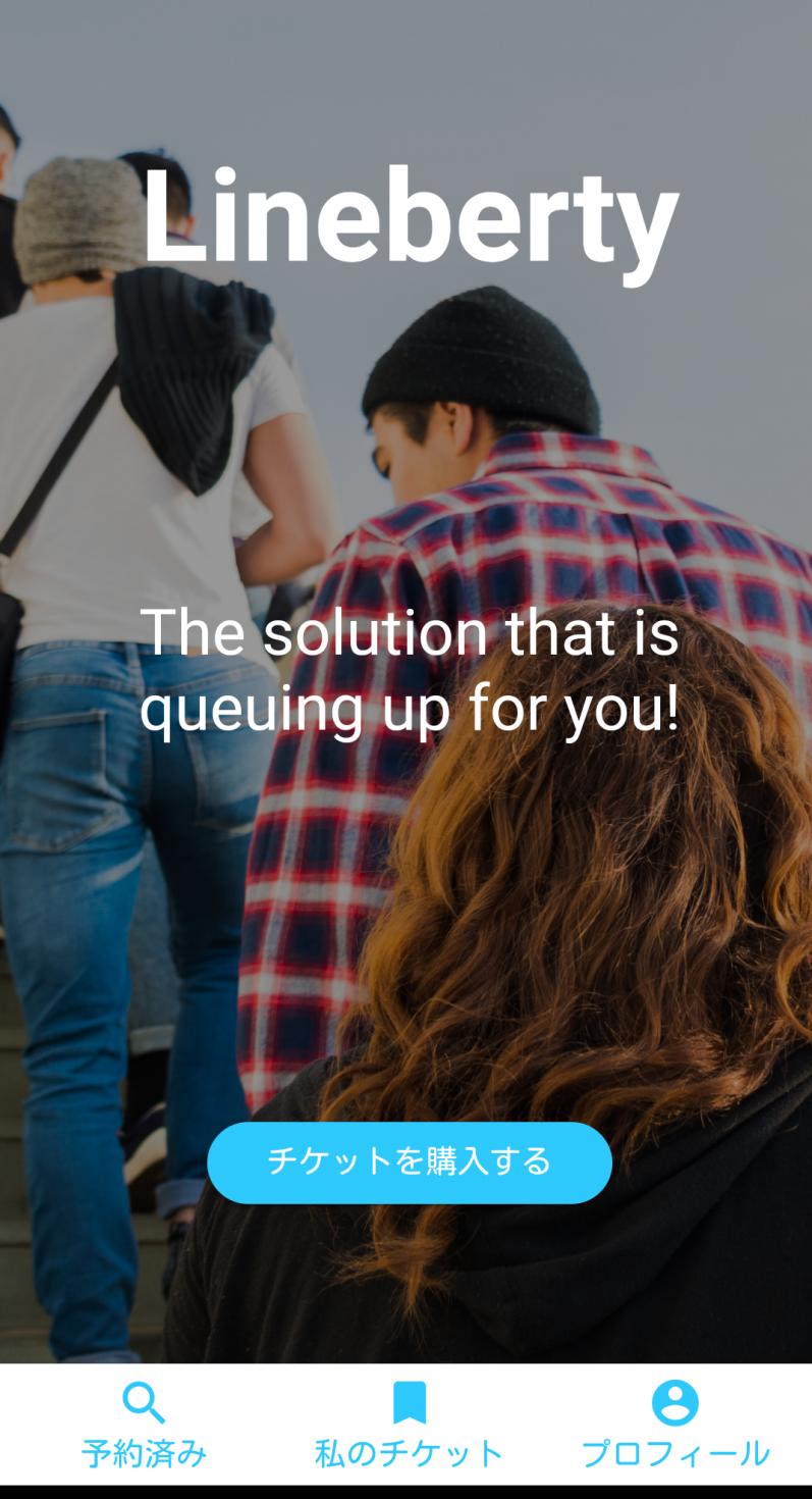 アプリを立ち上げ、チケットを購入するを押します。 『購入』とありますが、グリーティングは無料で予約できます😌