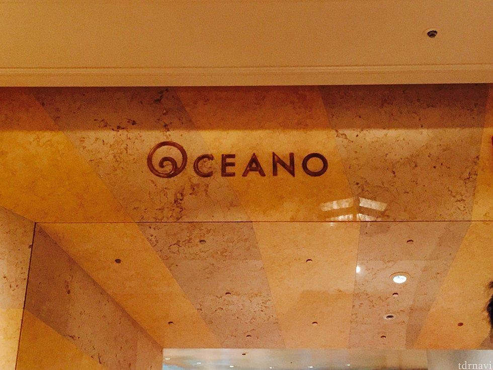 オチェーアノはシルクロードガーデンと同じ入り口です。