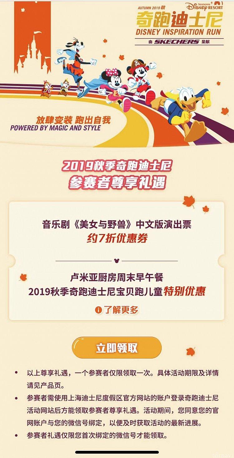 ランイベント参加者は「美女と野獣」チケット30%オフやルミエールキッチンの優待特典があります。