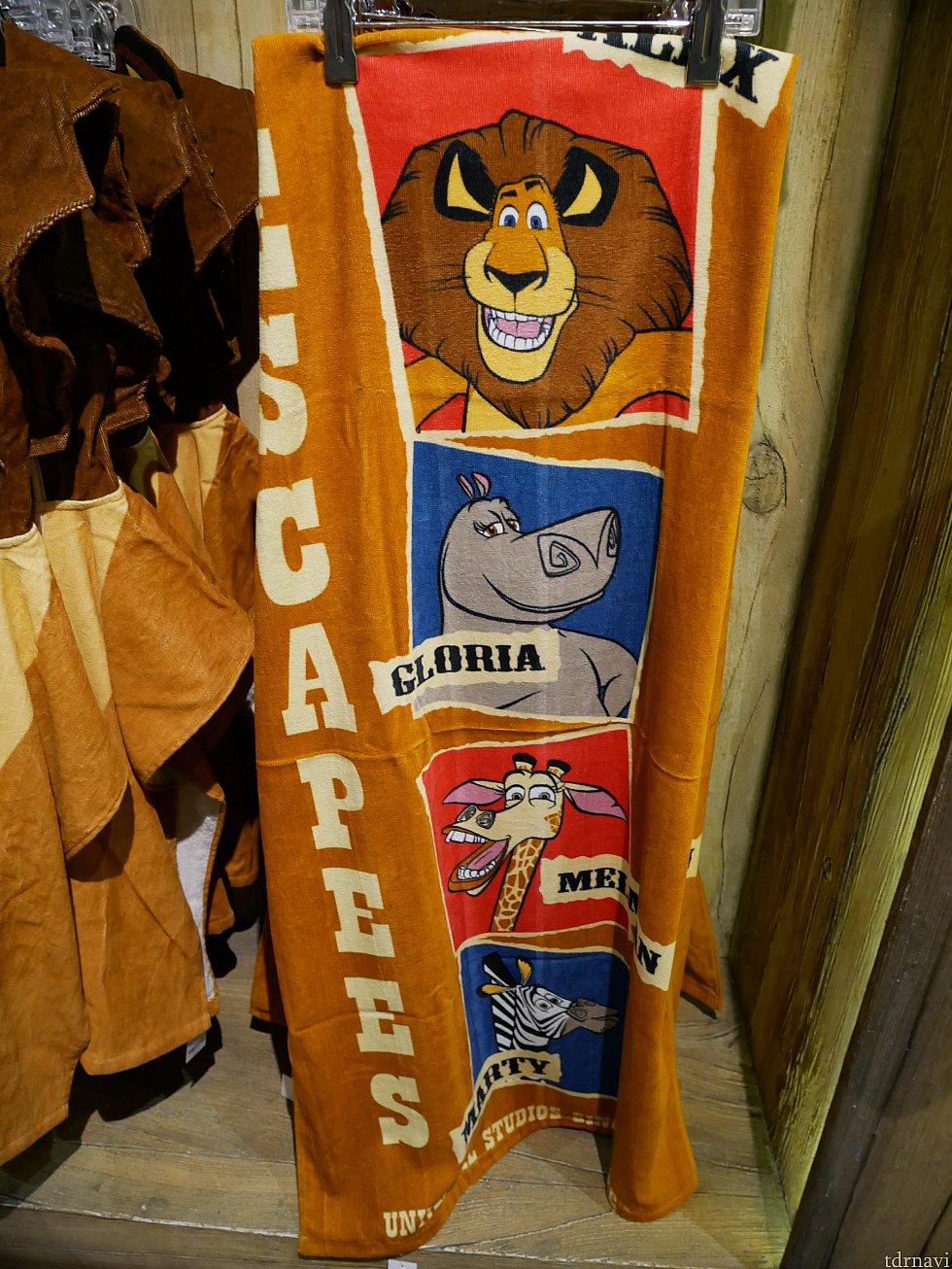 マダガスカルのタオル