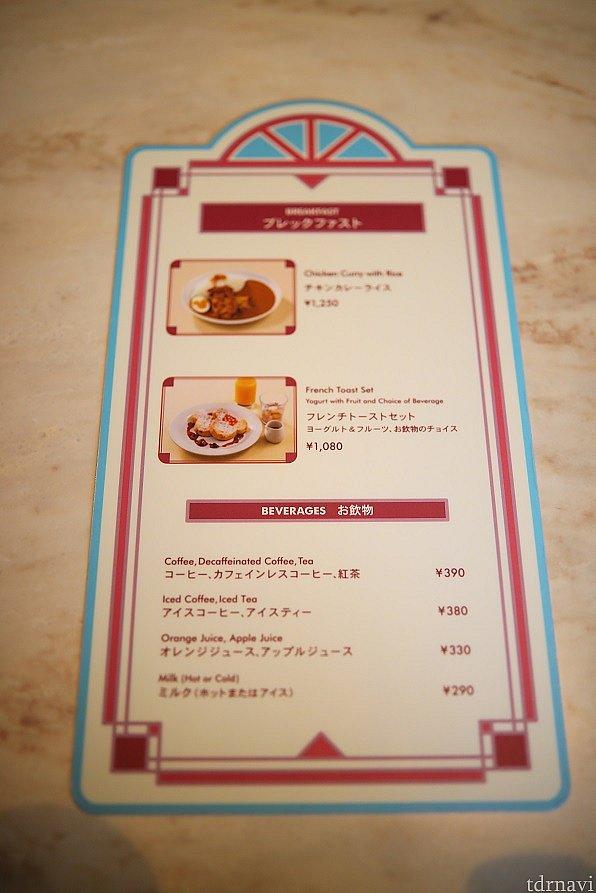 朝食メニューです! メインのメニューは2種類!カレー様に単品ドリンクもあります♪
