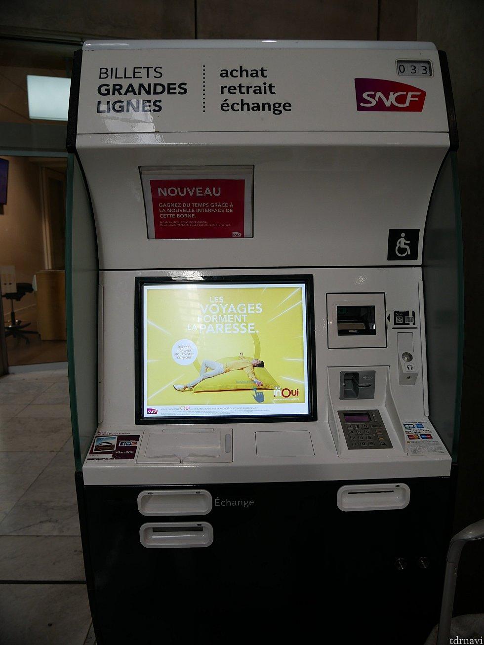 こちらがTGV用の券売機です。他にも同じように白くてSNCFと書かれた券売機がありますが、TGV用ではないです。このようにえぐれたカーブがある券売機を探してください💦