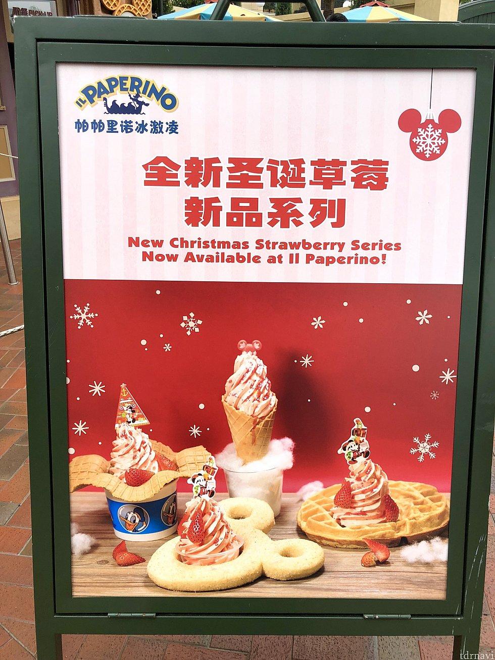 クリスマスの新メニューは苺づくし!