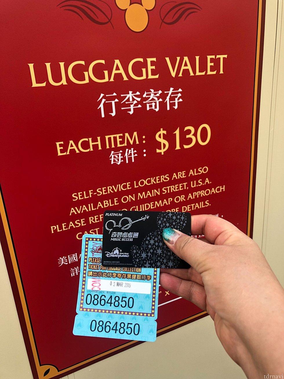 マジックアクセスプラチナカード提示で無料は嬉しいサービスです😆 太っ腹な香港が好きです🇭🇰