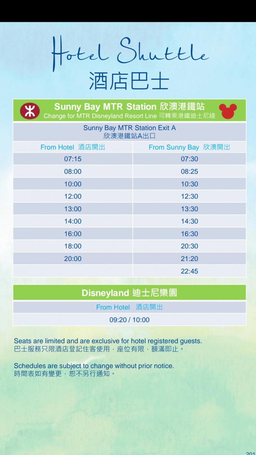 ホテルの無料シャトルバスの時刻表がこちら。間隔が長いので、タイミングを合わせて出発 または帰宅する必要があります。