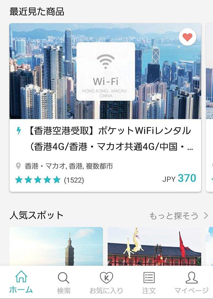 アプリのスクショ。右下の注文ページに購入したバウチャーやQRコードが表示されます。購入後から旅行が終わるまで、商品についてLINEみたいな形式でkkdayに質問できます。