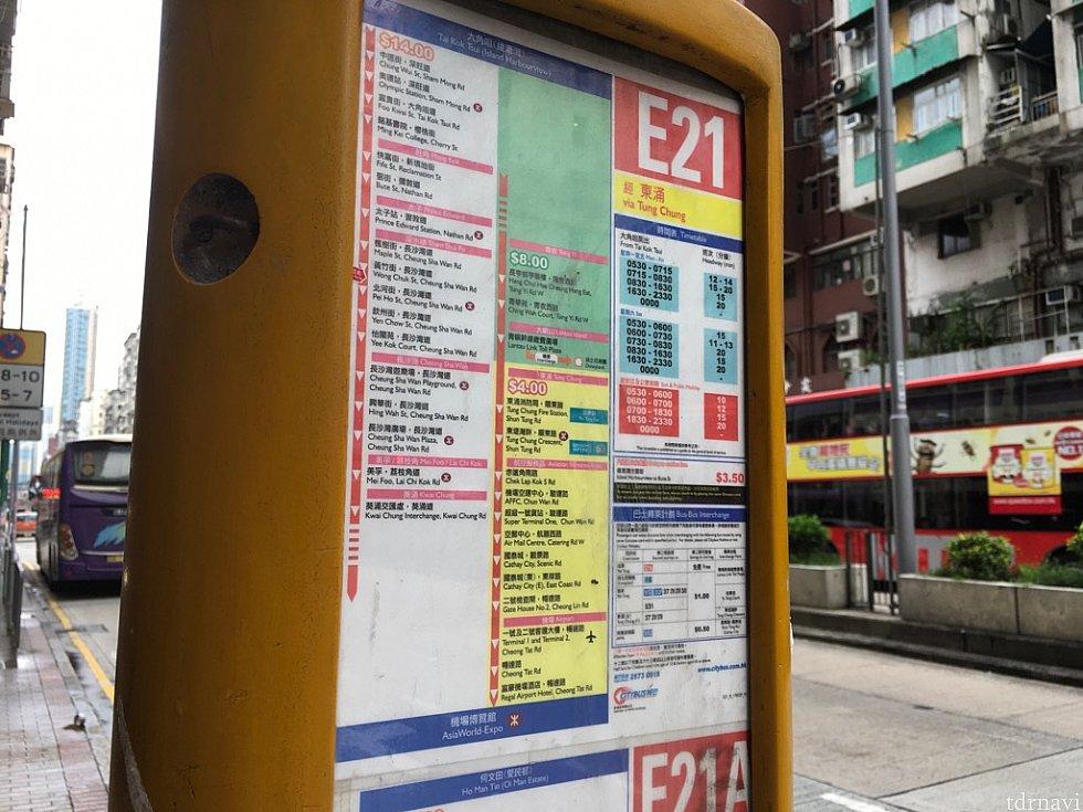 空港行きバス停は徒歩2、3分ほど。黄竹街というバス停です。途中の停留所になるので、バスが来たら横に手を上げて止めましょう(でないと通過してしまいます)。バスは15〜20分間隔で来ますよ
