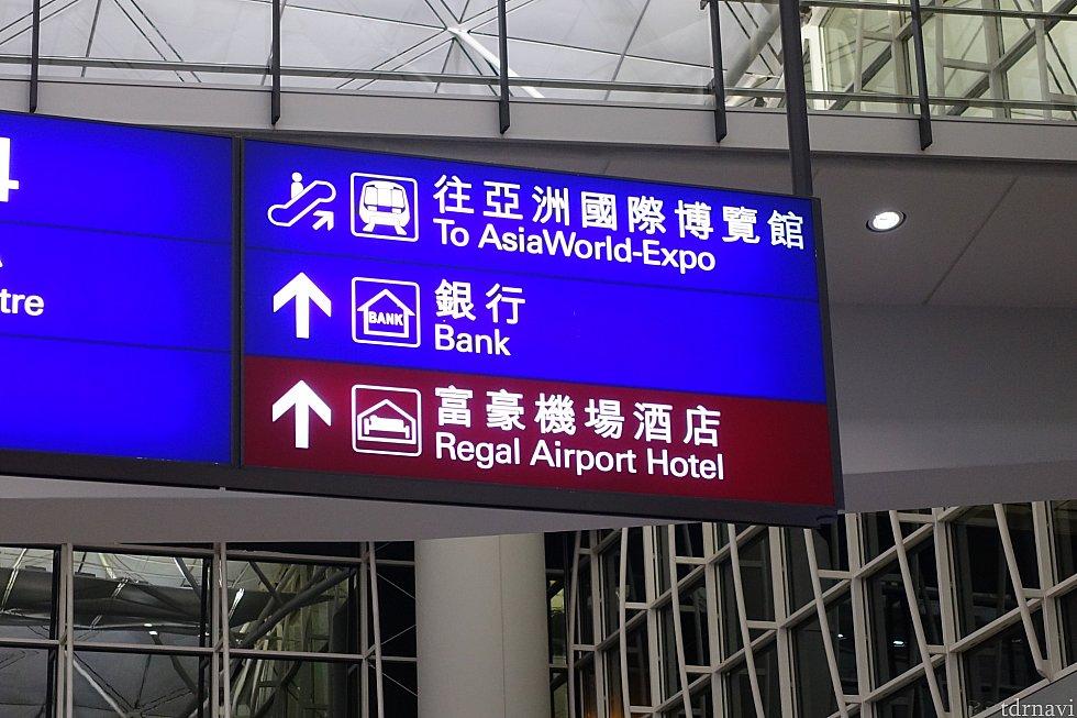 到着ロビーの案内板に、赤いサインで「Regal Airport Hotel」って書いています。