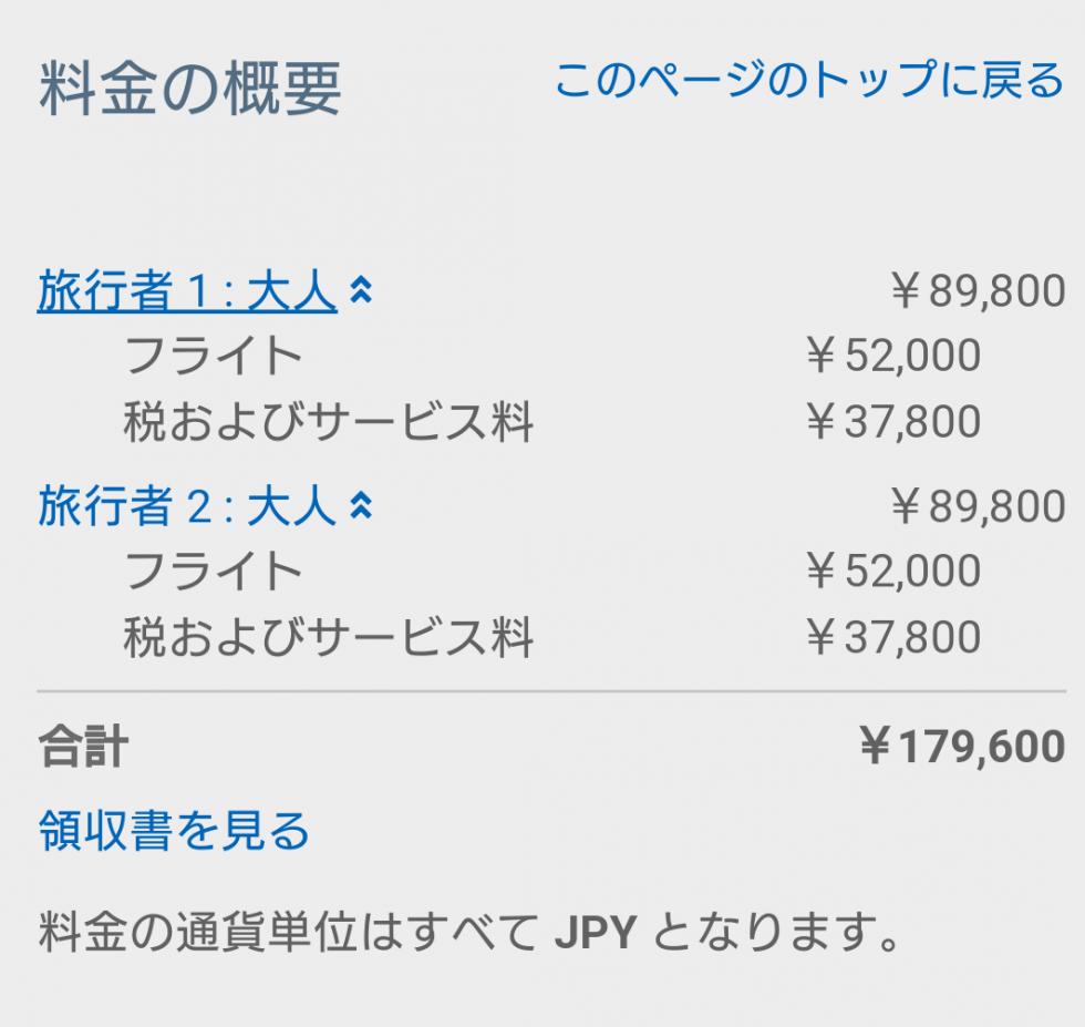 実際の航空券の価格です。