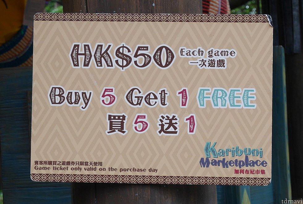 5回分まとめて買うと6回分のチケットが貰えますが、250HKドルは日本円で約3800円です。うむ・・・