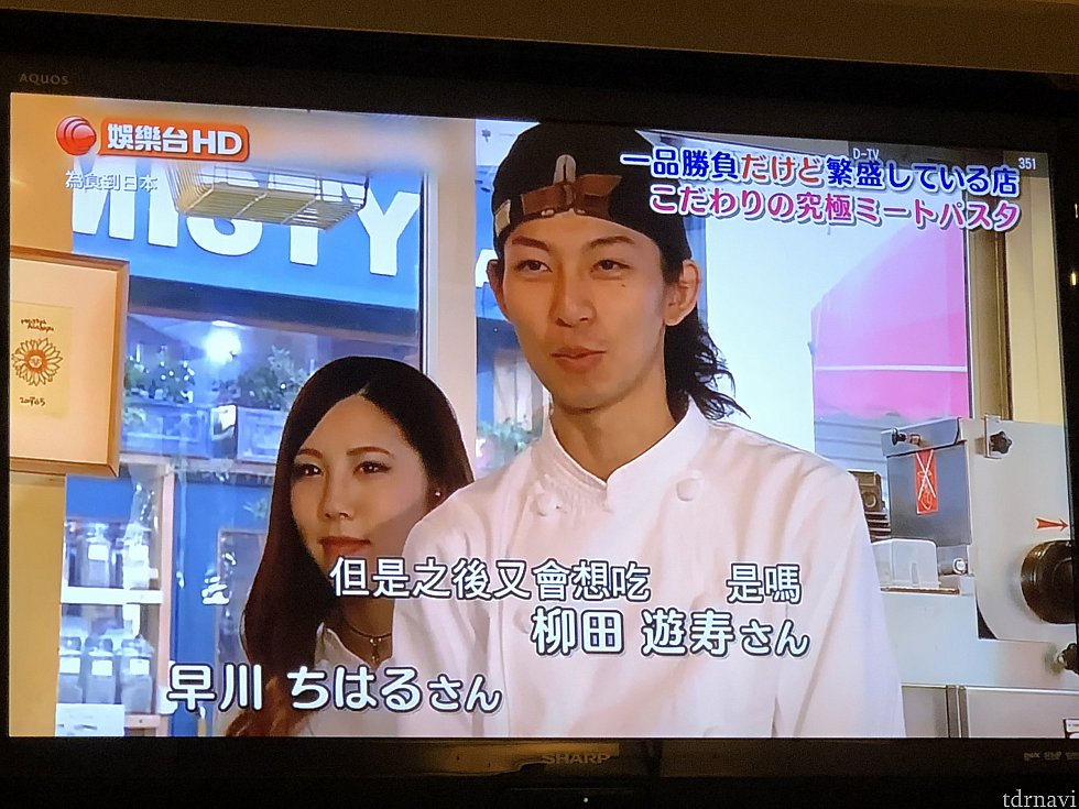 国際的なホテルなので日本の番組も観られます!