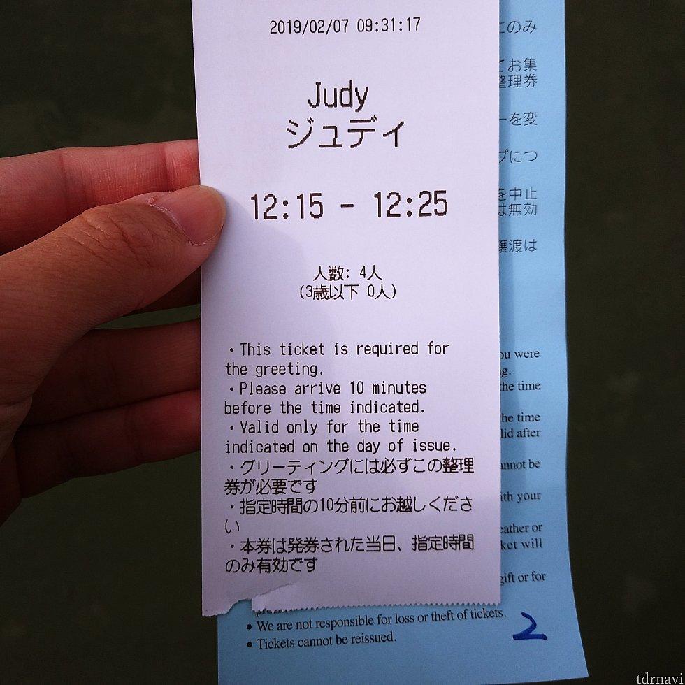 最後にもらえる整理券! この時点で時間が確定します。