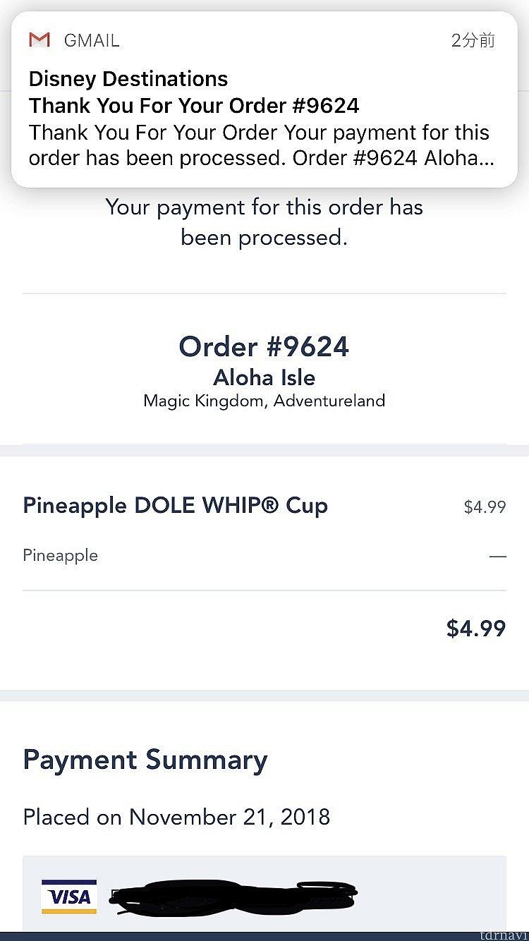 クレジットカードで支払いを済ませます。すぐにメールが届きました!