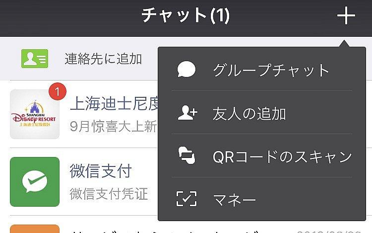 Wechatのトーク画面。 ウォレット機能をオンにするためには1番下のマネー、ポケットチェンジのQRコードを読み取るには下から2番目のQRコードのスキャンをタッチ。