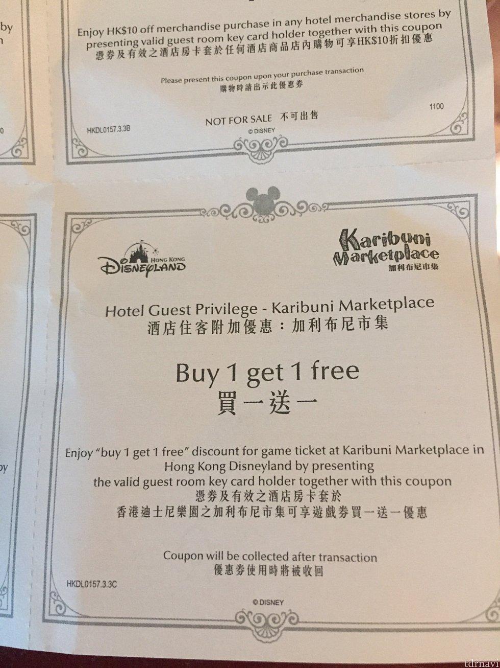 ベッドサイドに毎日配布されるクーポンにはひとつ、異なるクーポンがついてきます。 アドベンチャーランドのKaribuni Marketplaceの『buy 1 get 1 free』のクーポン!