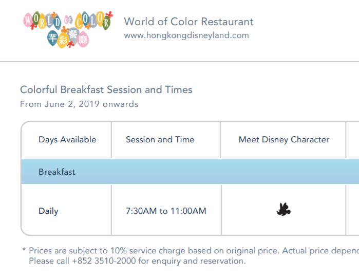 公式サイトより。 ワールドオブカラーの朝食はミニーちゃん固定です。
