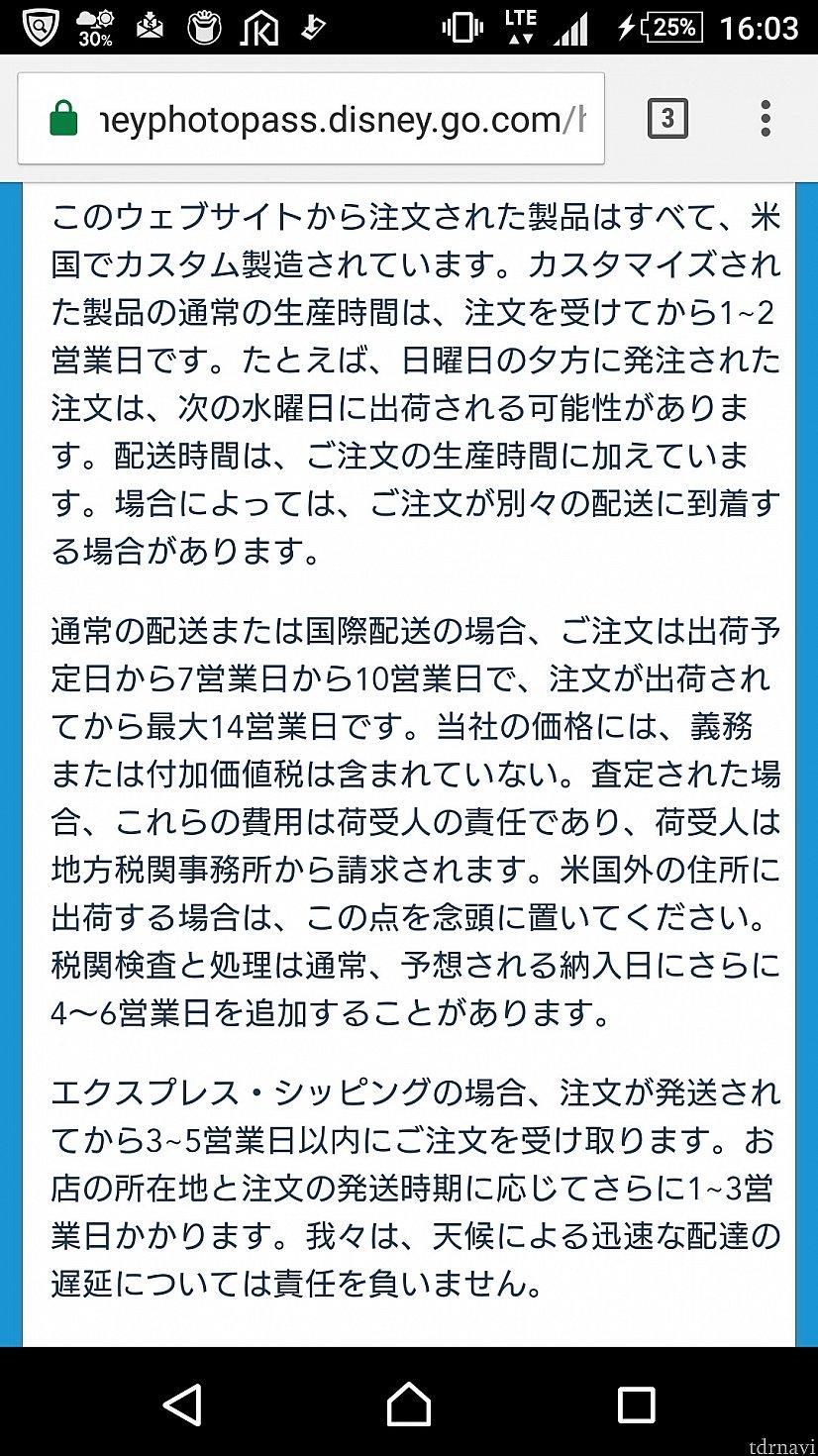 公式をアプリではなく、パソコンサイトから確認して日本語に訳したものです。 この7-10日って書いてところで、届かないと私はあせってしまいました
