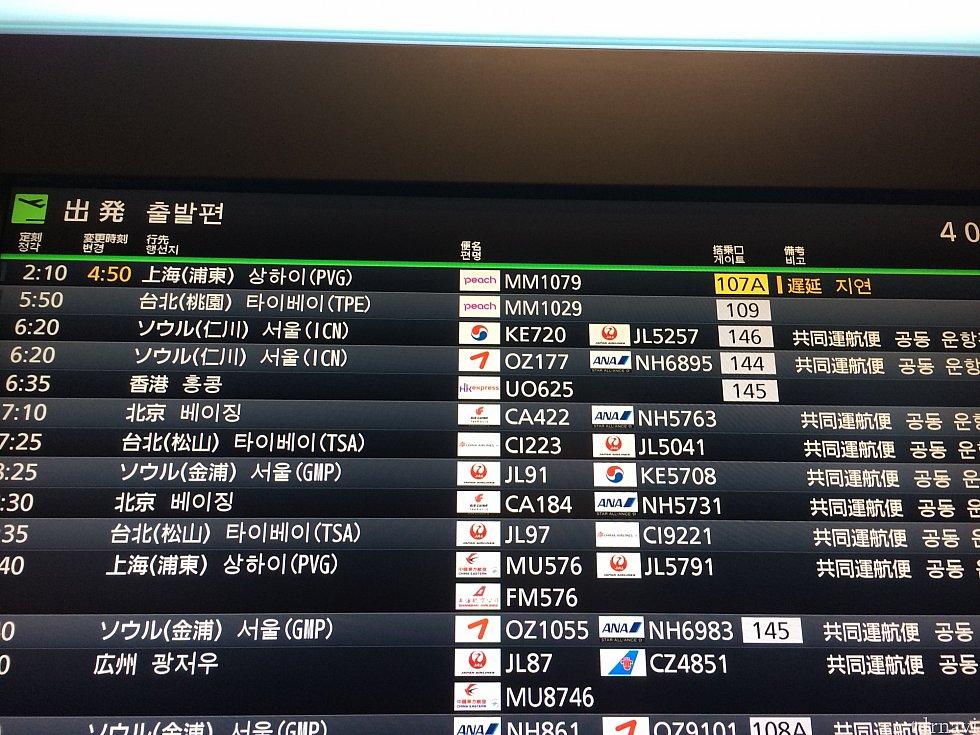 遅延で4:50発に、変更。ただこの後もなかなか飛ばず、5時過ぎにようやく出発しました。