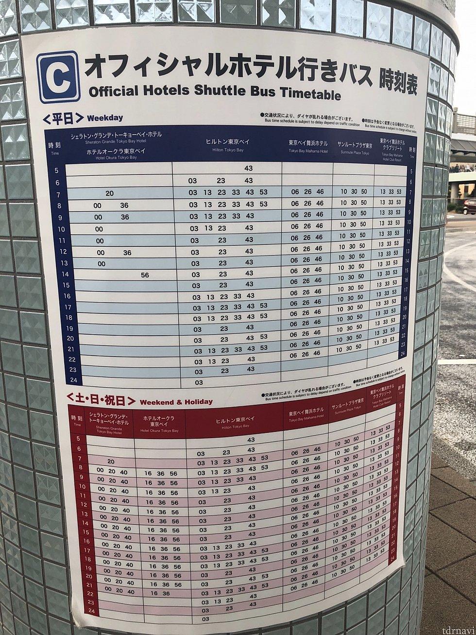 土日は舞浜駅から 無料送迎バスの本数も結構あります。