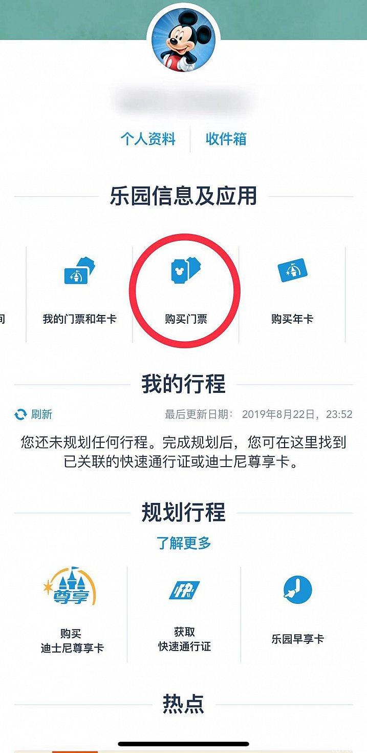 公式アプリでのパークチケット購入の場合は先ずはトップページの「购买门票」をタップします。
