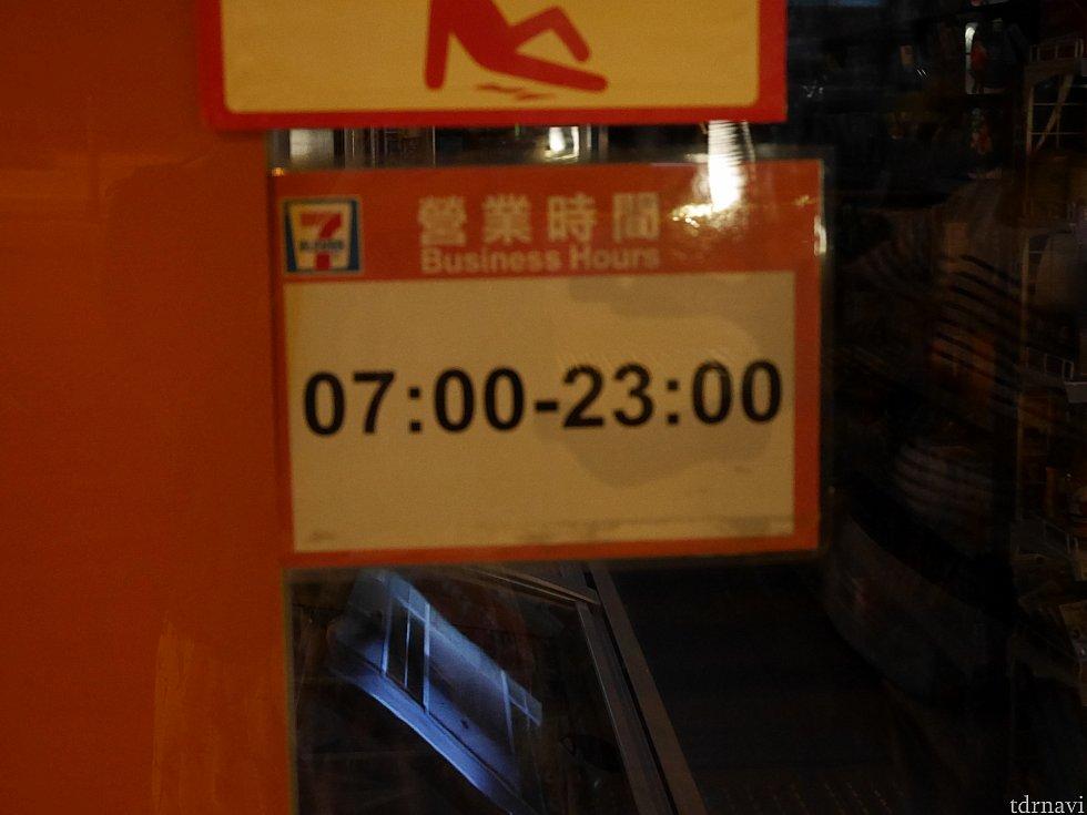 近くのセブン。営業時間はセブン~イレブン!サンドイッチやおにぎりが売ってます!