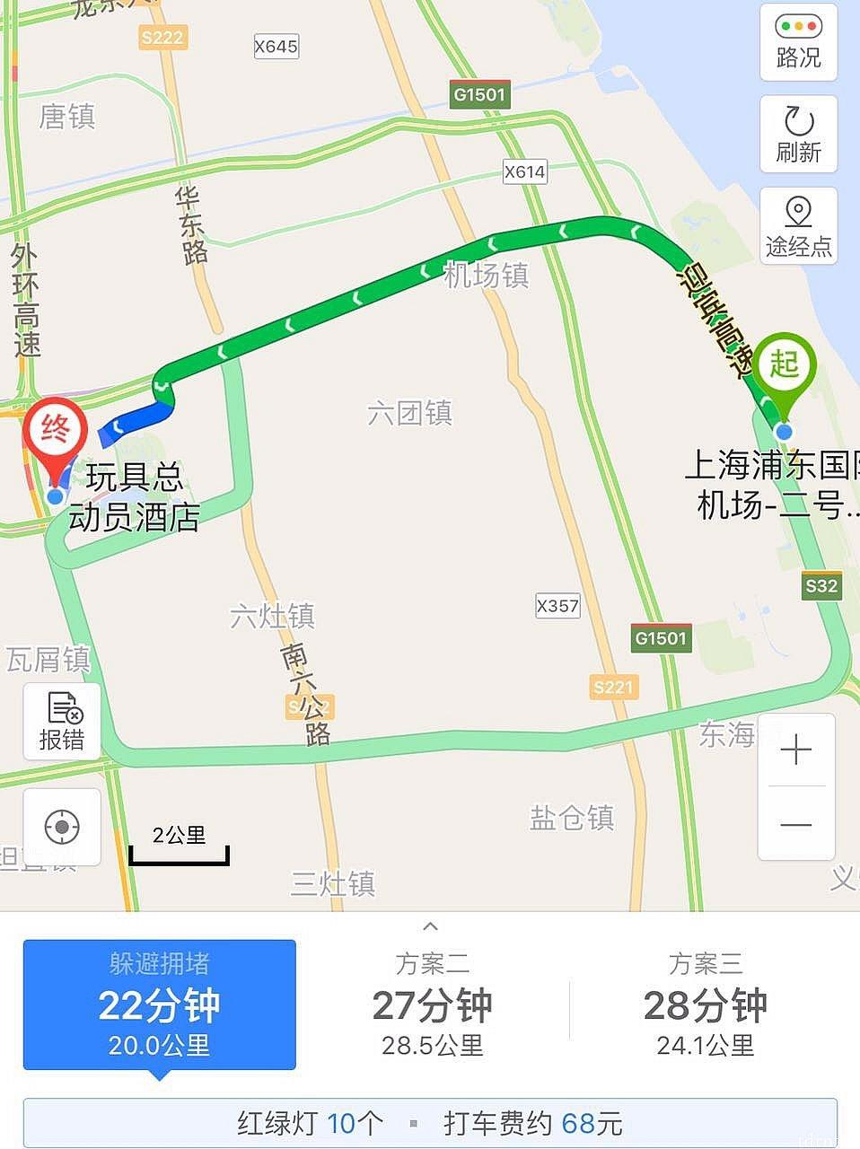 【ルート1】上海浦東空港T2➡️トイストーリーホテルまでの最安値ルート。