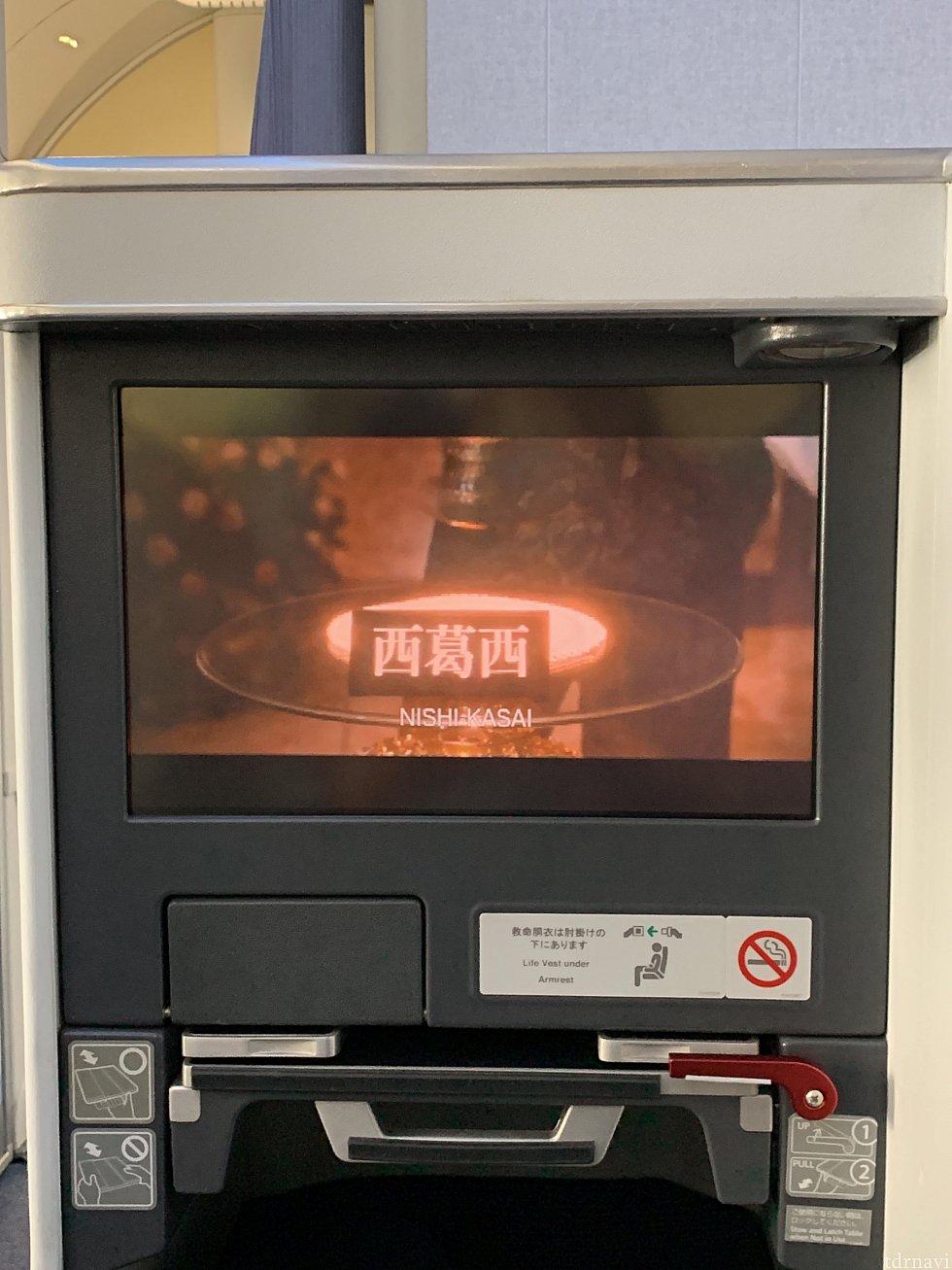「翔んで埼玉」上映してました😁 西葛西ディスりすぎw