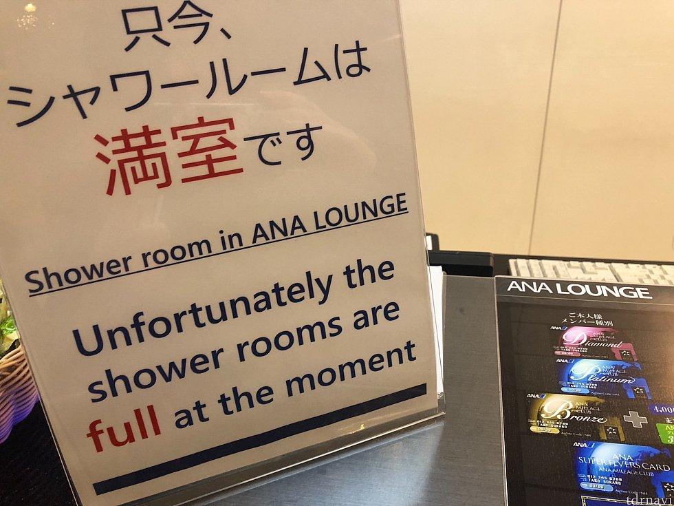 シャワー満室でしたが、3人待ちで呼び出しボタン貰いました!