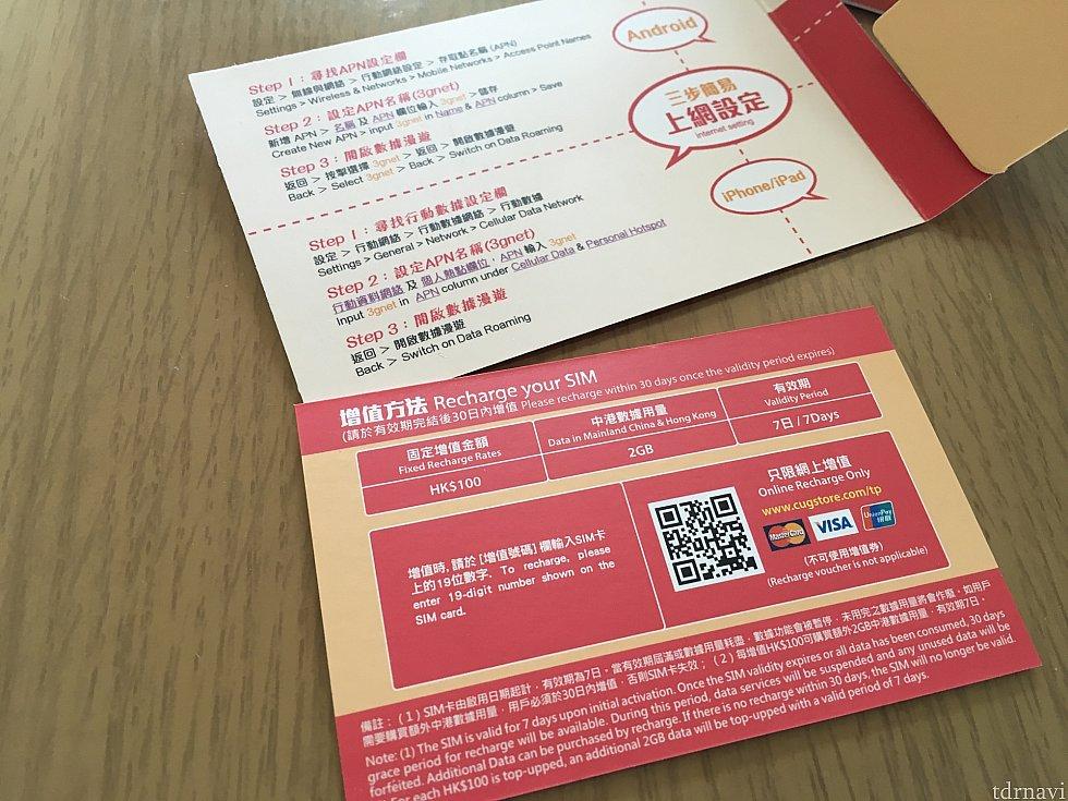 接続方法(上)と容量追加方法(下)。これとは別に販売先の接続方法(日本語)がついています