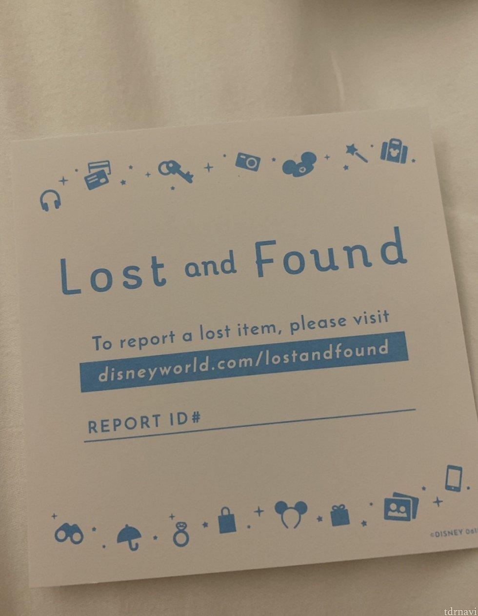 諦めの悪い私にゲスリレの方がくれた「Lost and Found」の紙。ここにアクセスすると落とし物を登録することができます。