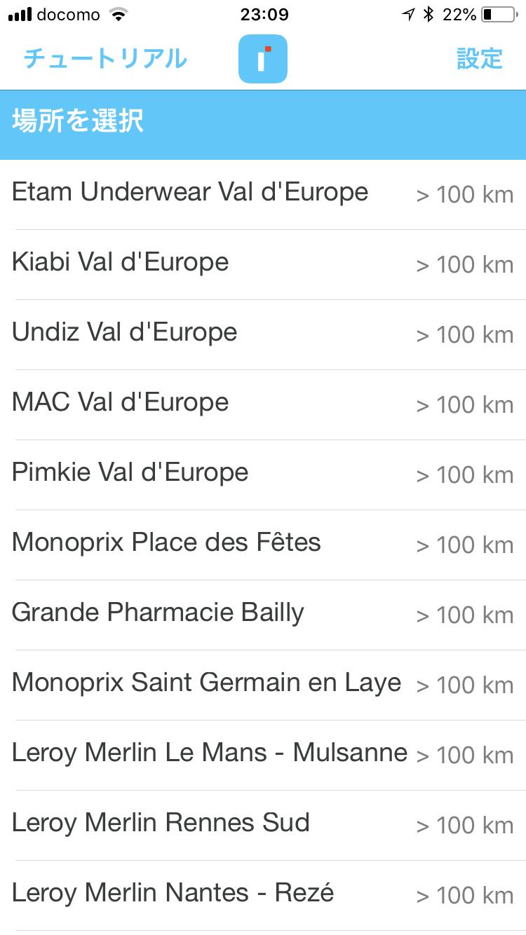 すみません、パリでスクショ漏れてしまったので日本でアプリ起動した時の画面を添付しておきます💦 このように対象施設が、距離の近い順に表示されます💡