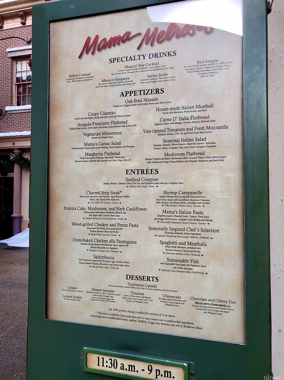 ハリウッドスタジオでの唯一のイタリアンレストラン。