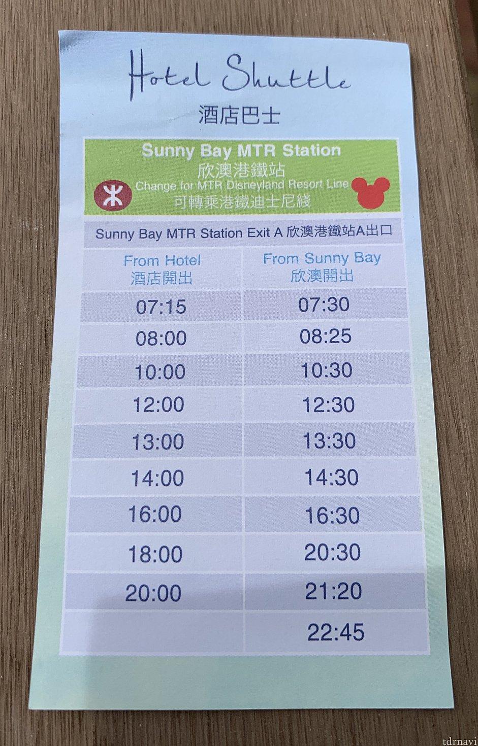 シャトルバスの運行表です。 以外と少ないので注意してください。 こちらは予約不要とのこと。