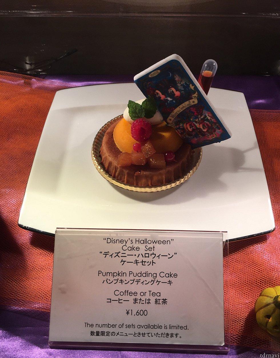 ハロウィン限定のケーキ