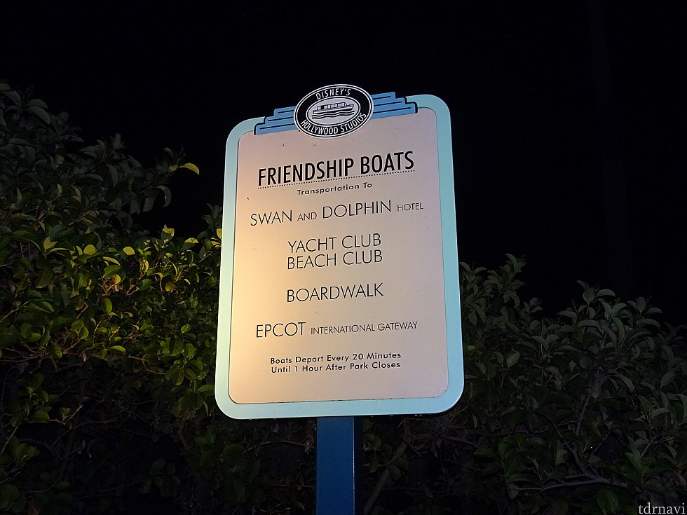 フレンドシップボートの看板