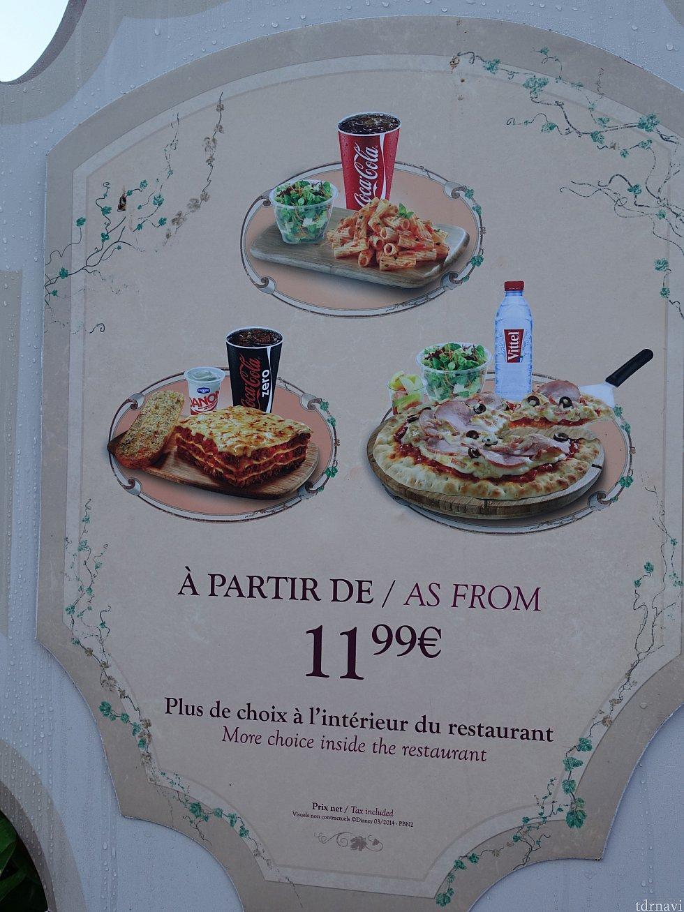 リガトーニ、ラザニア、ピザの3種類