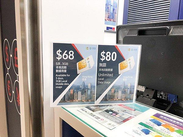 2種類のSIMが販売されてます。3箇所とも同じ価格でした。