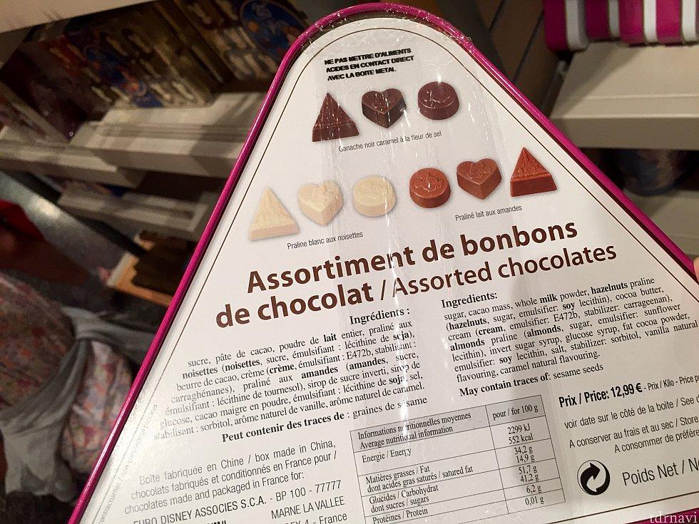 美味しそうですね。お値段12.99ユーロ。