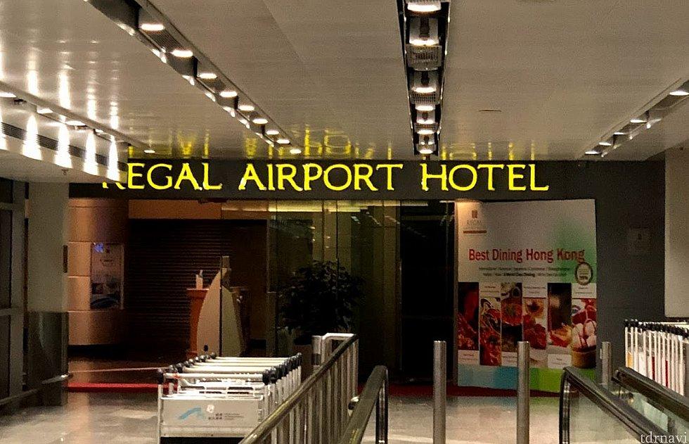 以前にも紹介した空港直結のホテル「リーガルエアポートホテル」 ここに泊まるのが一番安心かも😅