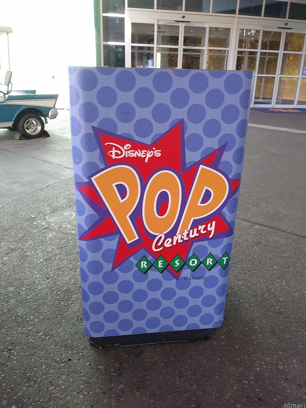ホテルの柱に付いてるロゴです。POP!という感じですね。