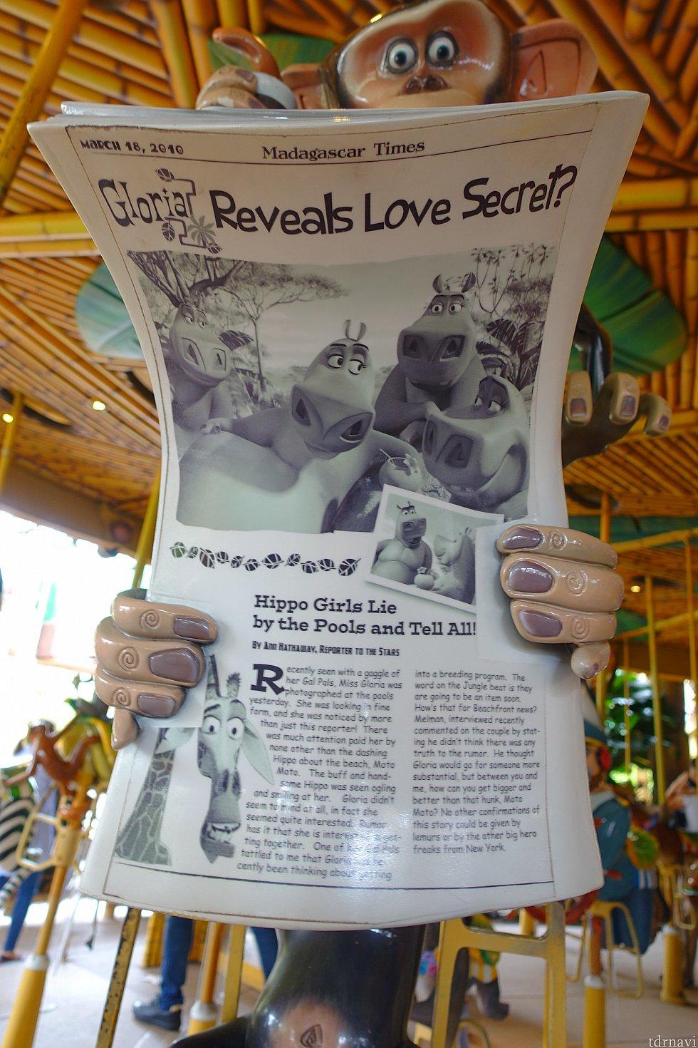 新聞を読むサル!新聞の内容は『マダガスカル2』の内容みたい。