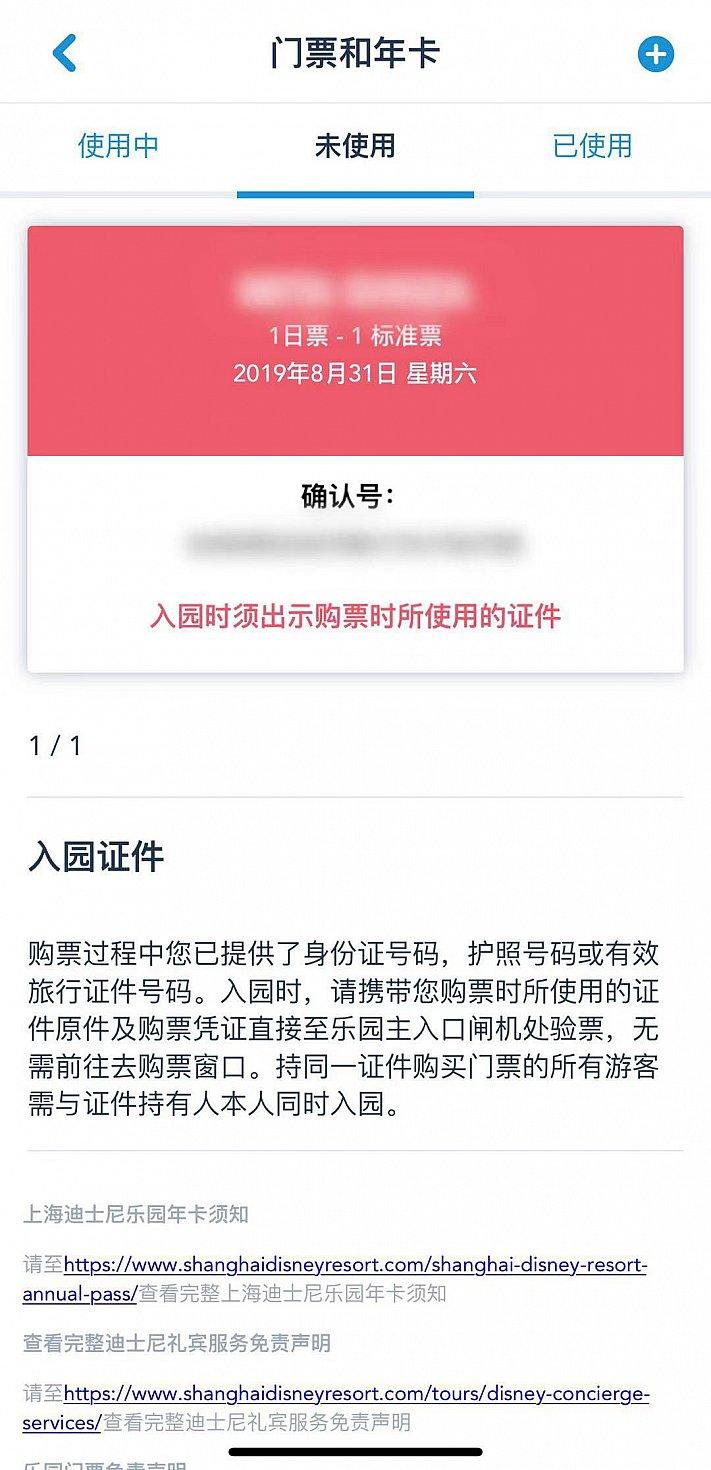 「未使用」の中を見ると購入(予約)したチケットがあります。チケットブースでチケットを交換する際には「确认号」と登録したパスポート(オリジナル)が必要となります。 上部にアプリのアカウントの人の名前が表示されますが、このままで友人など第三者の代理購入は問題無くできています。チケットは購入時に登録したパスポート番号に準じます。