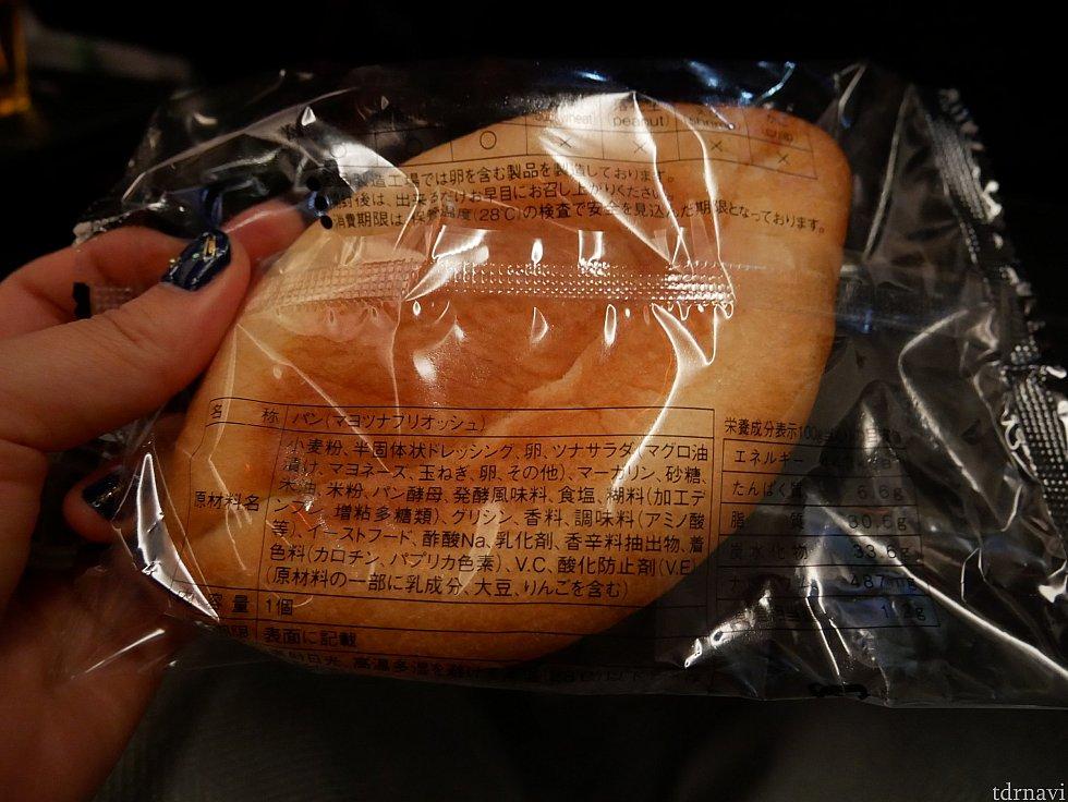 到着の1時間半前に、軽食としてツナマヨパンが配られました。