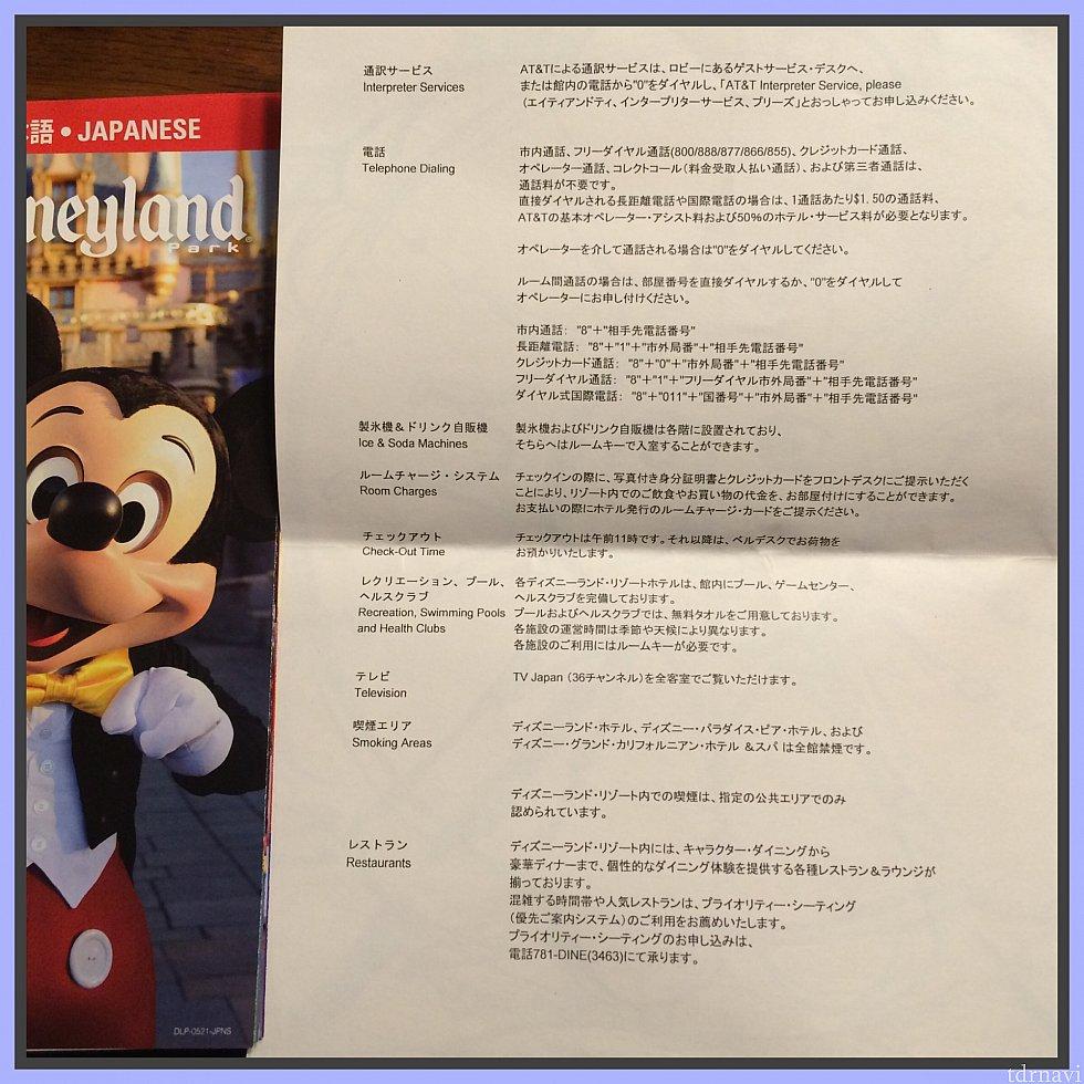 日本語のインフォメーションとガイドチェックイン時にいただけます♪