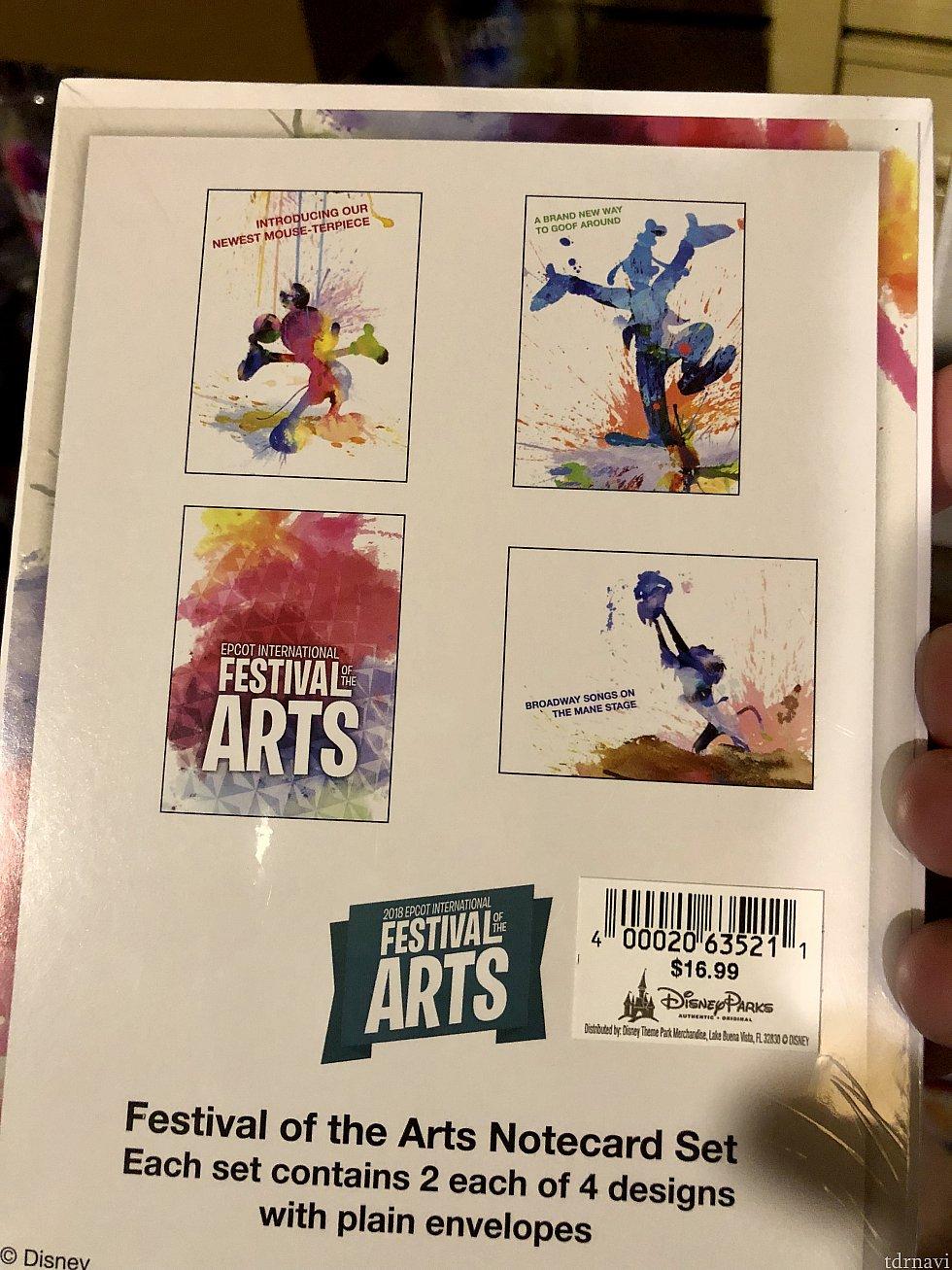 ミッキー、グーフィー、イベントロゴ、ライオンキングの4種類のカードが2枚ずつ入って$16.99