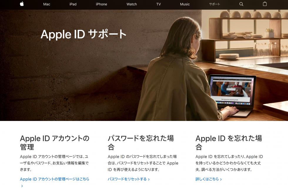 AppleのHPで日本のApple IDを申請できました