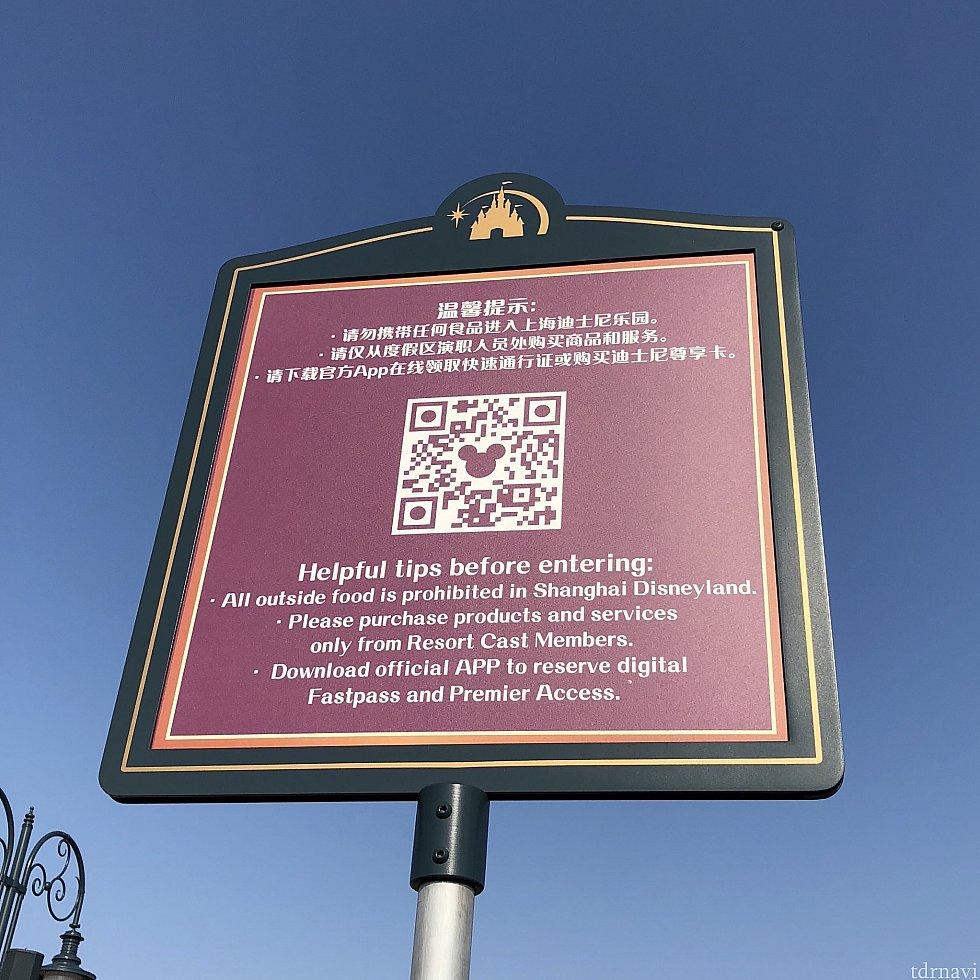 一応こんな表示がありました。 All outside food is prohibited in Shanghai Disneyland