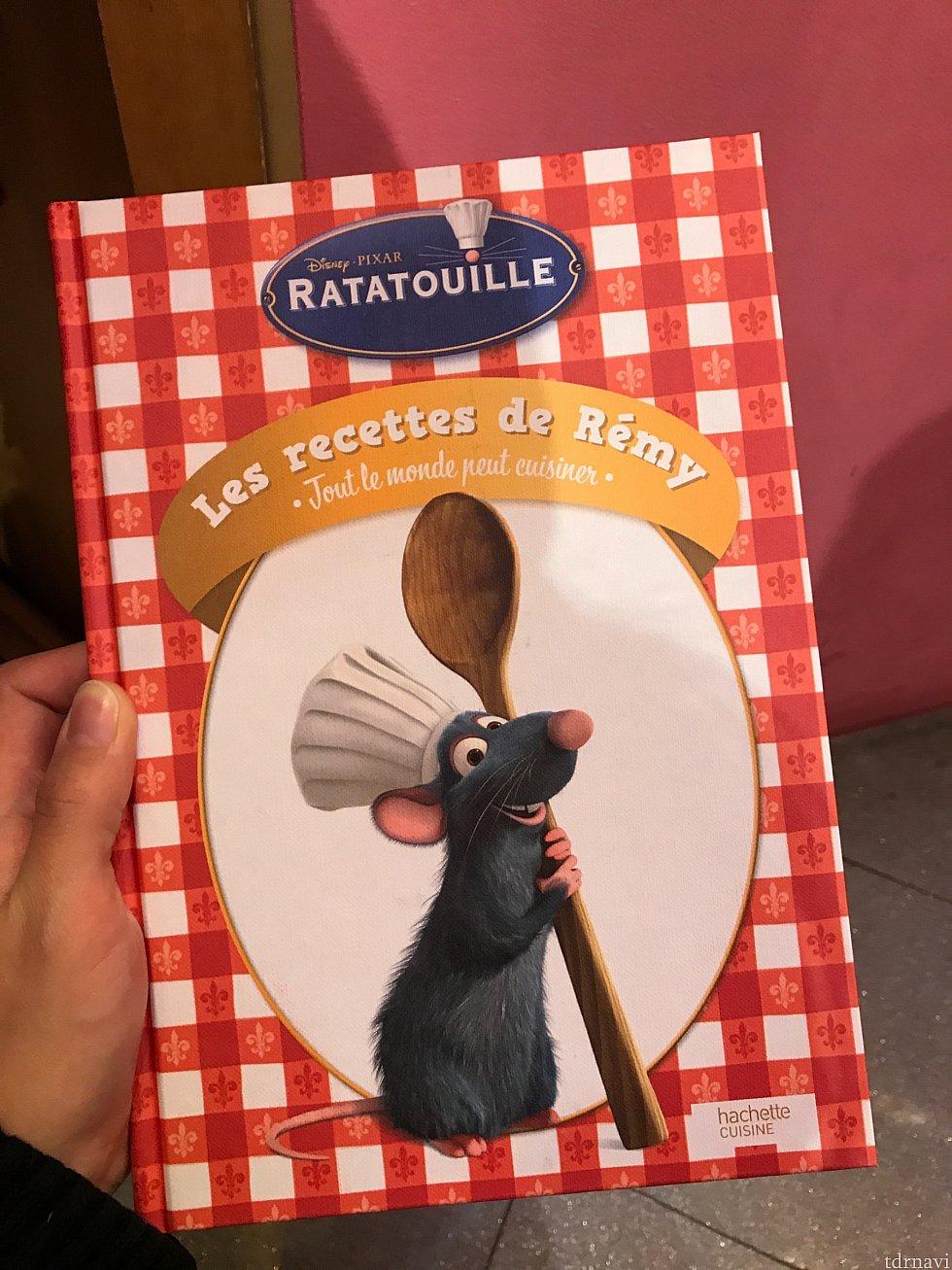 レミーのレシピ本もエリア内のショップで販売!