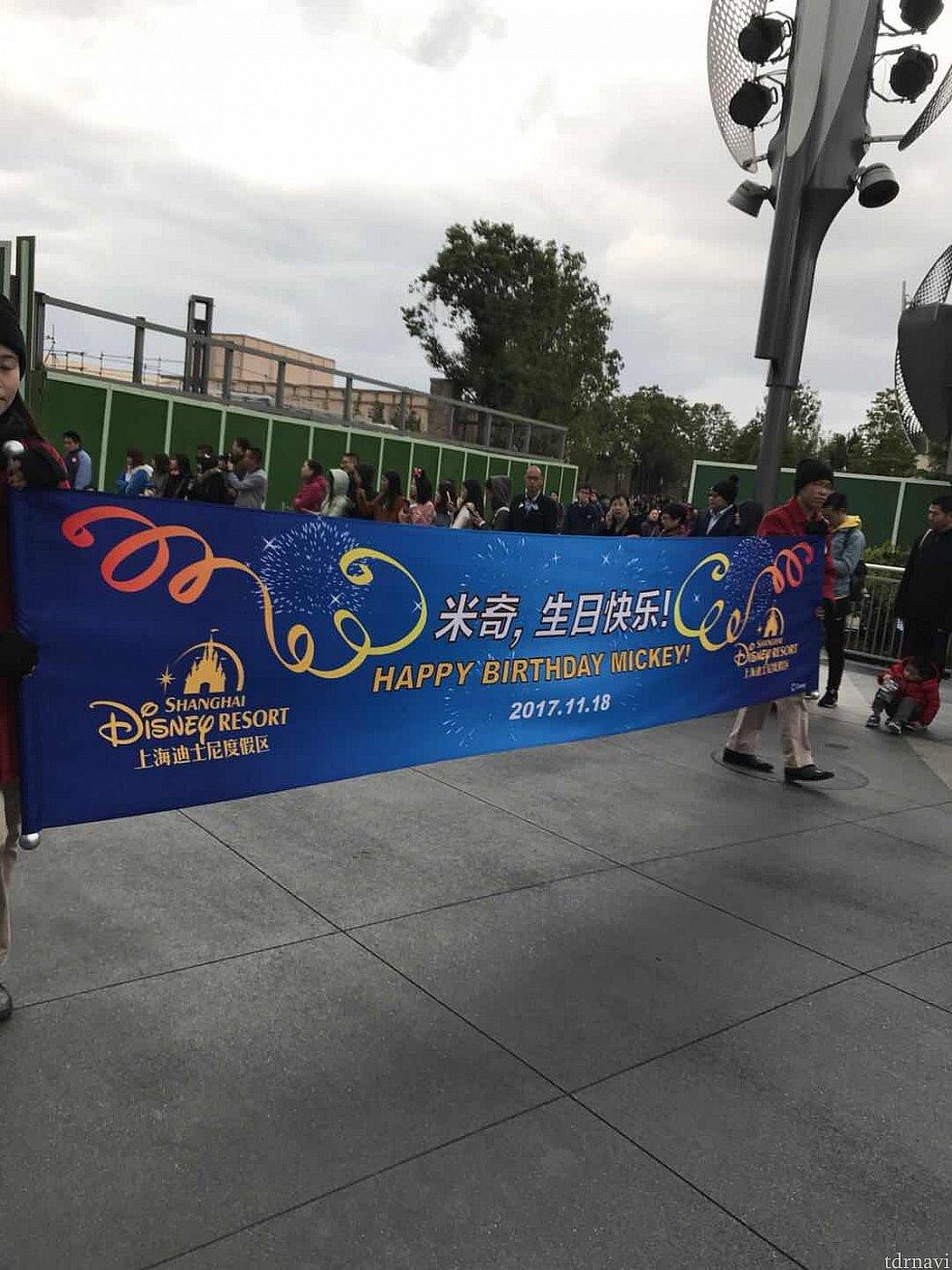 パレードの前の横断幕。パレードは通常通りでした